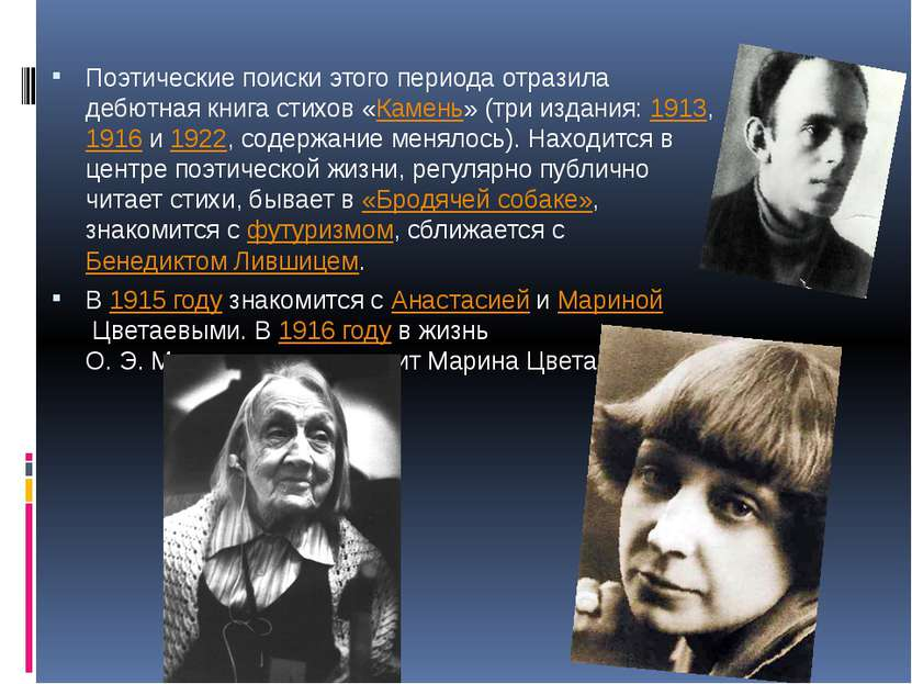 Поэтические поиски этого периода отразила дебютная книга стихов «Камень» (три...