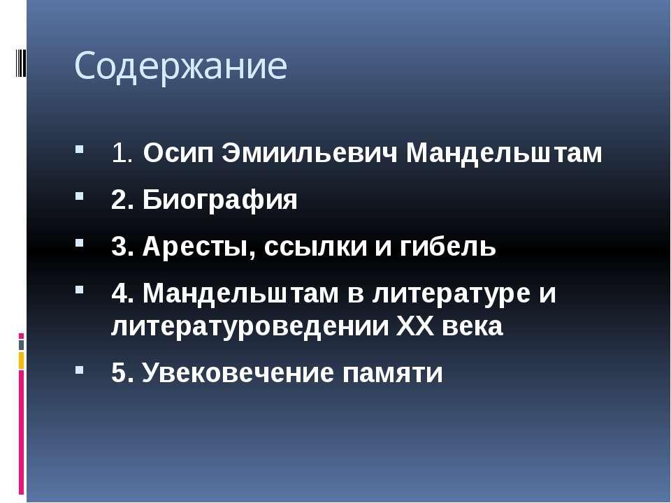 Содержание 1. Осип Эмиильевич Мандельштам 2. Биография 3. Аресты, ссылки и ги...