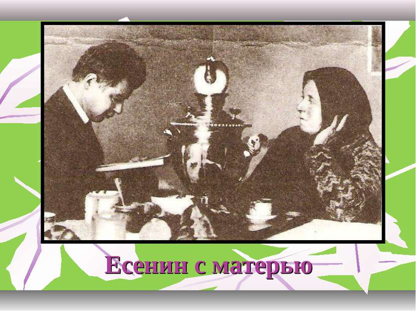 Есенин с матерью