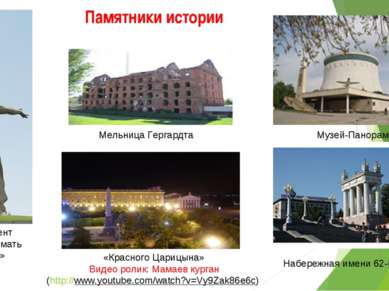 Памятники истории Монумент «Родина-мать зовёт» Музей-Панорама Мельница Гергар...
