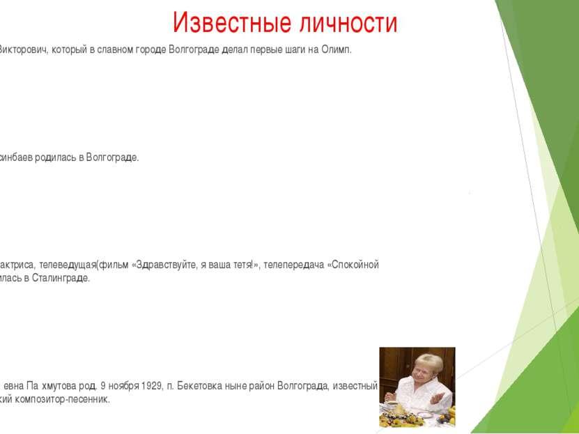 Известные личности Плющенко Евгений Викторович, который в славном городе Волг...