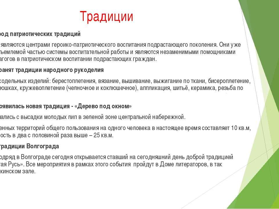 Традиции Волгоград – город патриотических традиций Школьные музеи являются це...