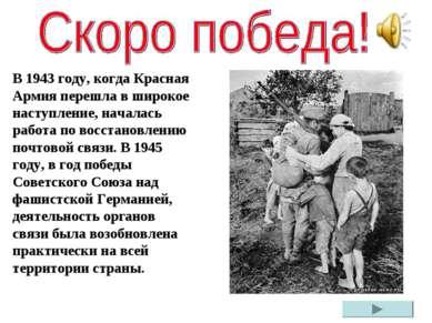 В 1943 году, когда Красная Армия перешла в широкое наступление, началась рабо...