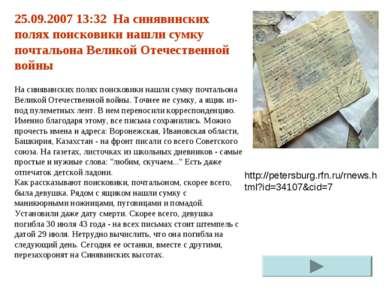 25.09.2007 13:32На синявинских полях поисковики нашли сумку почтальона Вели...