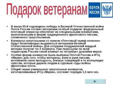 В канун 65-й годовщины победы в Великой Отечественной войне Почта России гото...