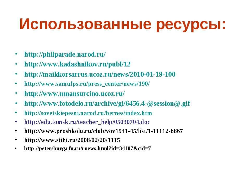 Использованные ресурсы: http://philparade.narod.ru/ http://www.kadashnikov.ru...