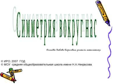 Ремнёва Любовь Борисовна, учитель математики © ИРО. 2007 ГОД © МОУ средняя об...