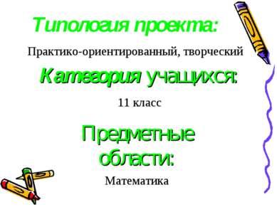 Типология проекта: Практико-ориентированный, творческий Категория учащихся: 1...