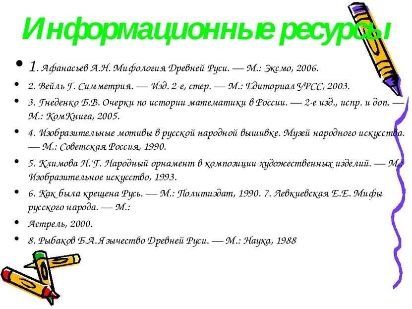 Информационные ресурсы 1. Афанасьев А.Н. Мифология Древней Руси. — М.: Эксмо,...
