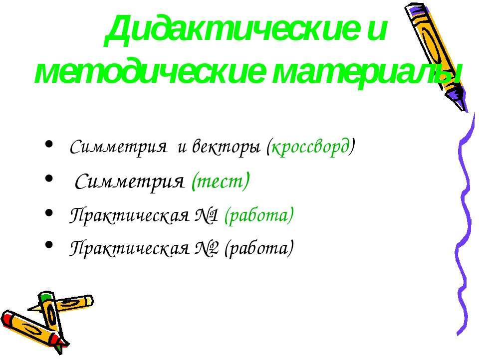 Дидактические и методические материалы Симметрия и векторы (кроссворд) Симмет...