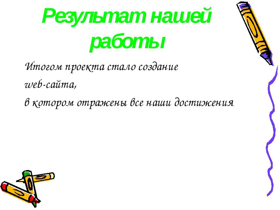 Результат нашей работы Итогом проекта стало создание web-сайта, в котором отр...
