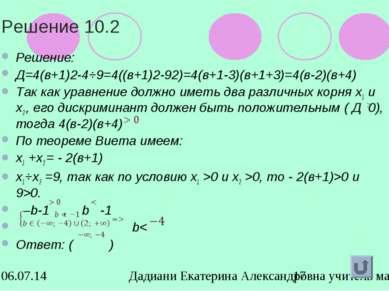Решение 10.2 Решение: Д=4(в+1)2-4⋅9=4((в+1)2-92)=4(в+1-3)(в+1+3)=4(в-2)(в+4) ...