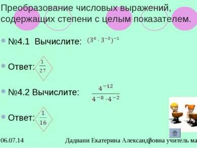 Преобразование числовых выражений, содержащих степени с целым показателем. №4...