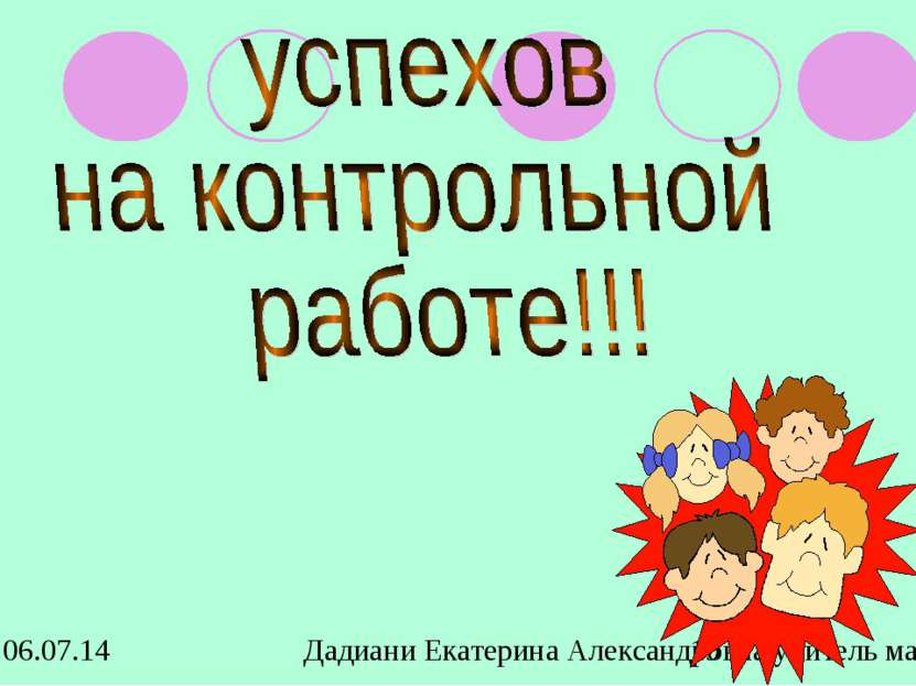 Дадиани Екатерина Александровна учитель математики МОУ СОШ № 11