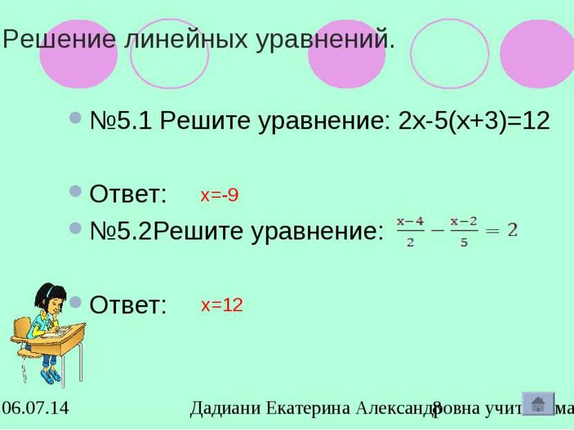 Решение линейных уравнений. №5.1 Решите уравнение: 2х-5(х+3)=12 Ответ: №5.2Ре...