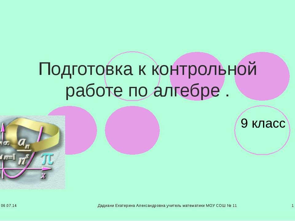 Подготовка к контрольной работе по алгебре . 9 класс Дадиани Екатерина Алекса...