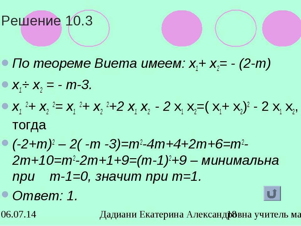Решение 10.3 По теореме Виета имеем: х1+ х2= - (2-т) х1⋅ х2 = - т-3. х1 2+ х2...