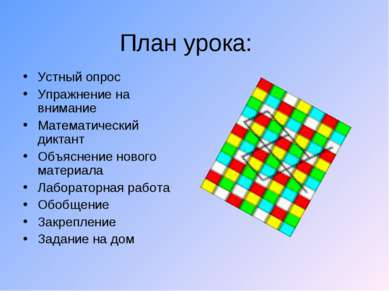 План урока: Устный опрос Упражнение на внимание Математический диктант Объясн...