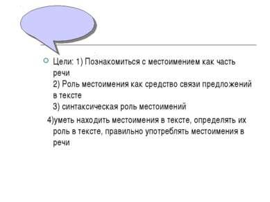 Цели: 1) Познакомиться с местоимением как часть речи 2) Роль местоимения как ...