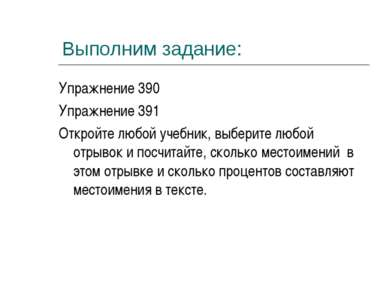 Выполним задание: Упражнение 390 Упражнение 391 Откройте любой учебник, выбер...