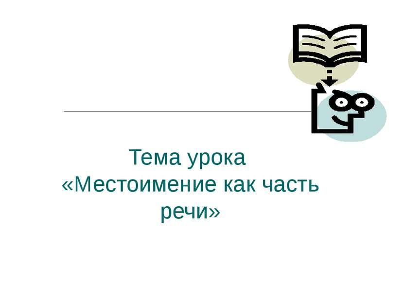 Тема урока «Местоимение как часть речи»