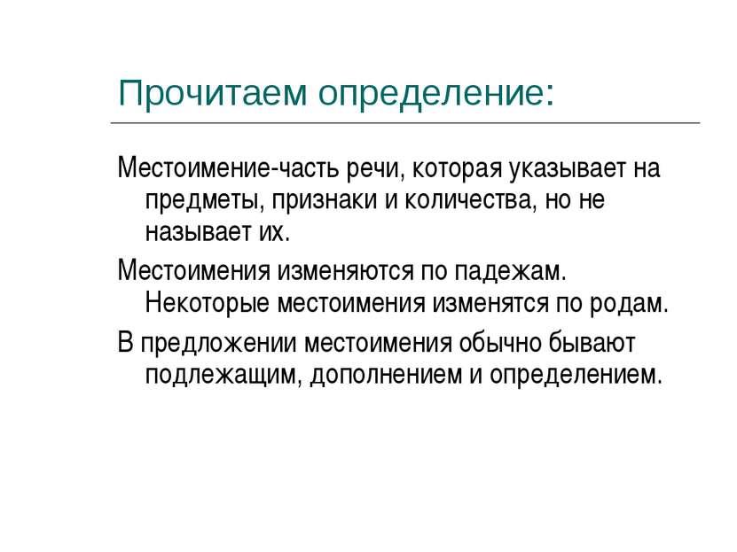 Прочитаем определение: Местоимение-часть речи, которая указывает на предметы,...