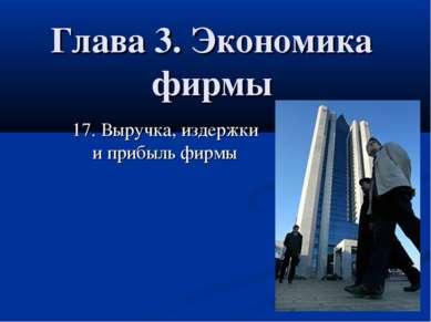 Глава 3. Экономика фирмы 17. Выручка, издержки и прибыль фирмы 17. Выручка, и...