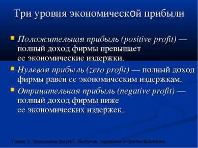 Три уровня экономической прибыли Положительная прибыль (positive profit) —пол...