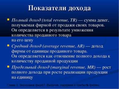 Показатели дохода Полный доход (total revenue, TR) — сумма денег, получаемая ...