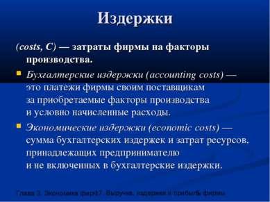Издержки (costs, C) — затраты фирмы на факторы производства. Бухгалтерские из...