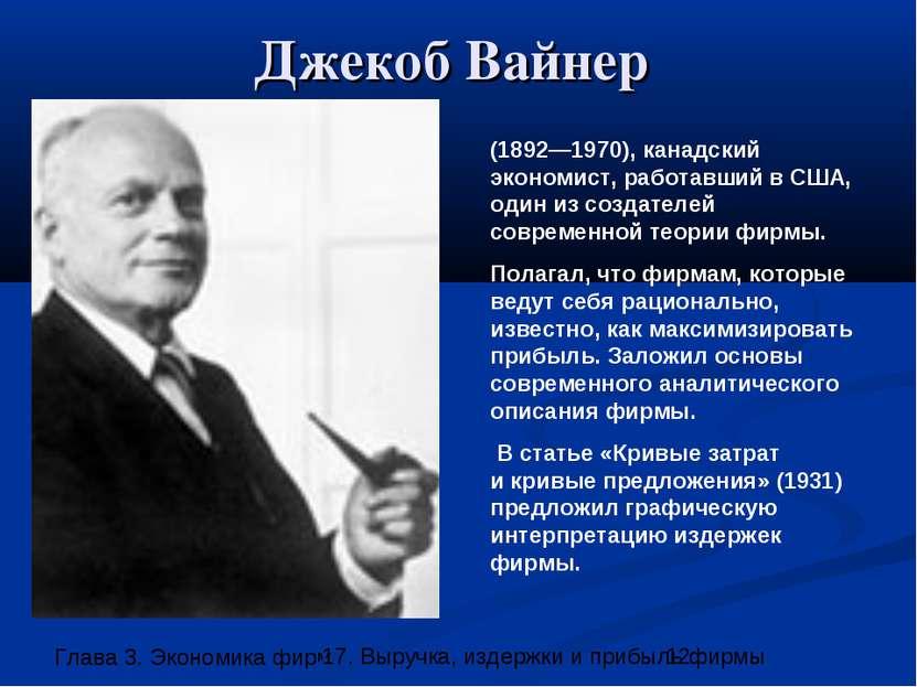Джекоб Вайнер (1892—1970), канадский экономист, работавший в США, один из соз...