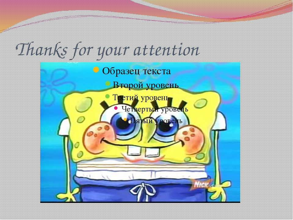 Thanks for your attention
