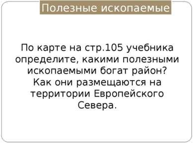 Полезные ископаемые По карте на стр.105 учебника определите, какими полезными...