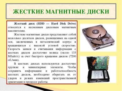 ЖЕСТКИЕ МАГНИТНЫЕ ДИСКИ Жесткий диск (HDD — Hard Disk Drive) относится к несм...