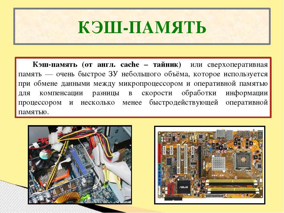 КЭШ-ПАМЯТЬ Кэш-память (от англ. caсhe – тайник) или сверхоперативная память —...