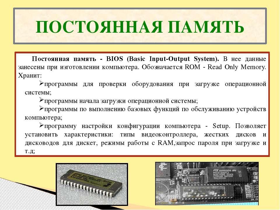 ПОСТОЯННАЯ ПАМЯТЬ Постоянная память - BIOS (Basic Input-Output System). В нее...