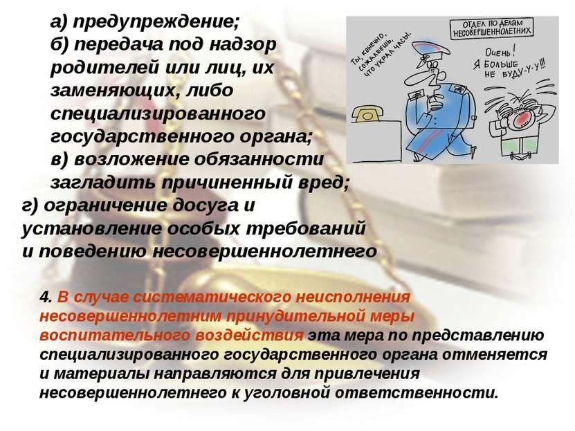 а) предупреждение; б) передача под надзор родителей или лиц, их заменяющих, л...