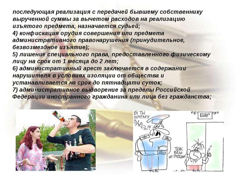 5) лишение специального права, предоставленного физическому лицу на срок от 1...
