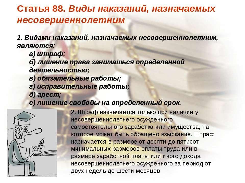 Статья 88. Виды наказаний, назначаемых несовершеннолетним 1. Видами наказаний...