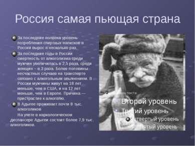 Россия самая пьющая страна За последние полвека уровень потребления спиртных ...