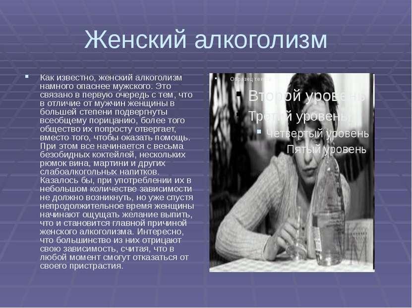 Женский алкоголизм Как известно, женский алкоголизм намного опаснее мужского....