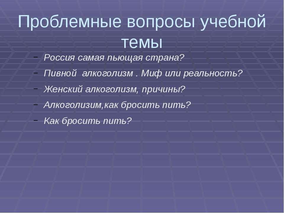 Проблемные вопросы учебной темы Россия самая пьющая страна? Пивной алкоголизм...