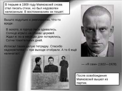 — «Я сам» (1922—1928) В тюрьме в1909 годуМаяковский снова стал писать стихи...