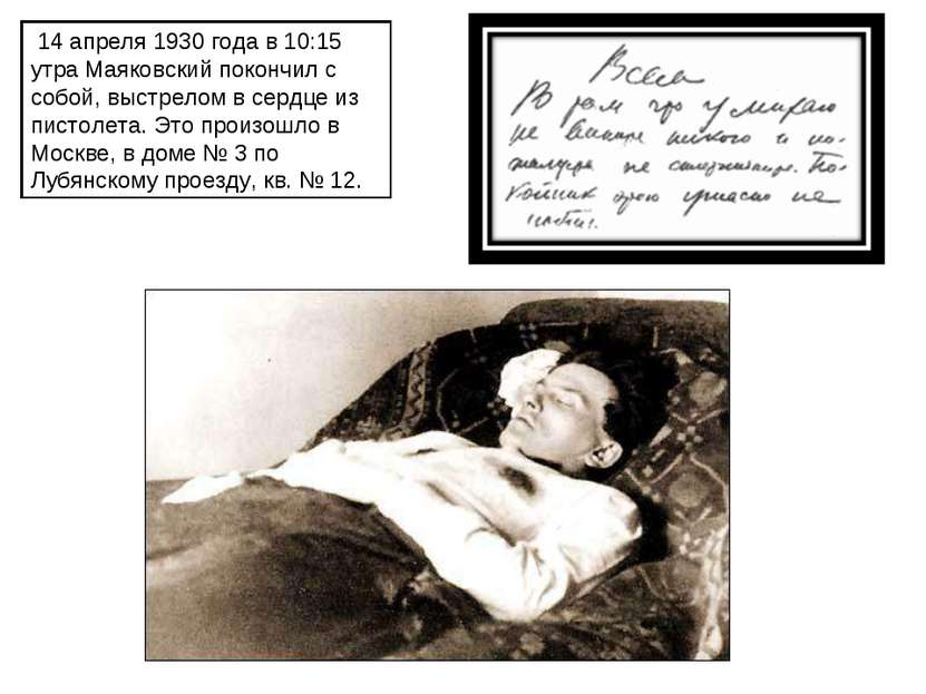 14 апреля1930 года в 10:15 утра Маяковский покончил с собой, выстрелом в се...