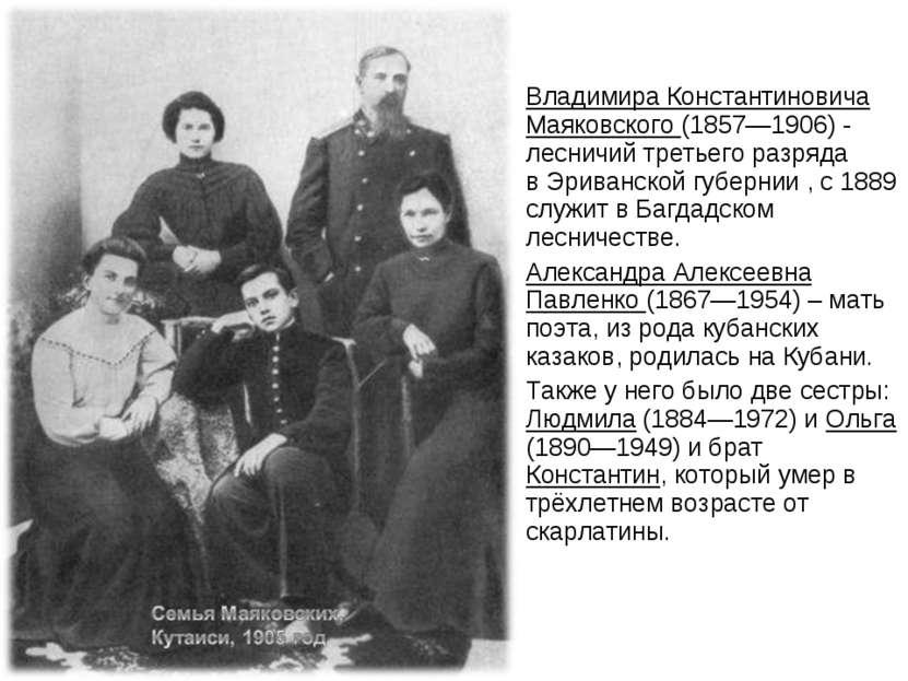 Владимира Константиновича Маяковского (1857—1906) - лесничий третьего разряда...