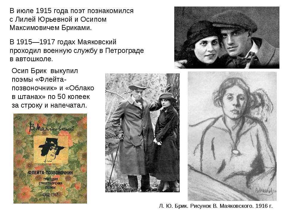 В июле 1915 года поэт познакомился сЛилей ЮрьевнойиОсипом МаксимовичемБри...
