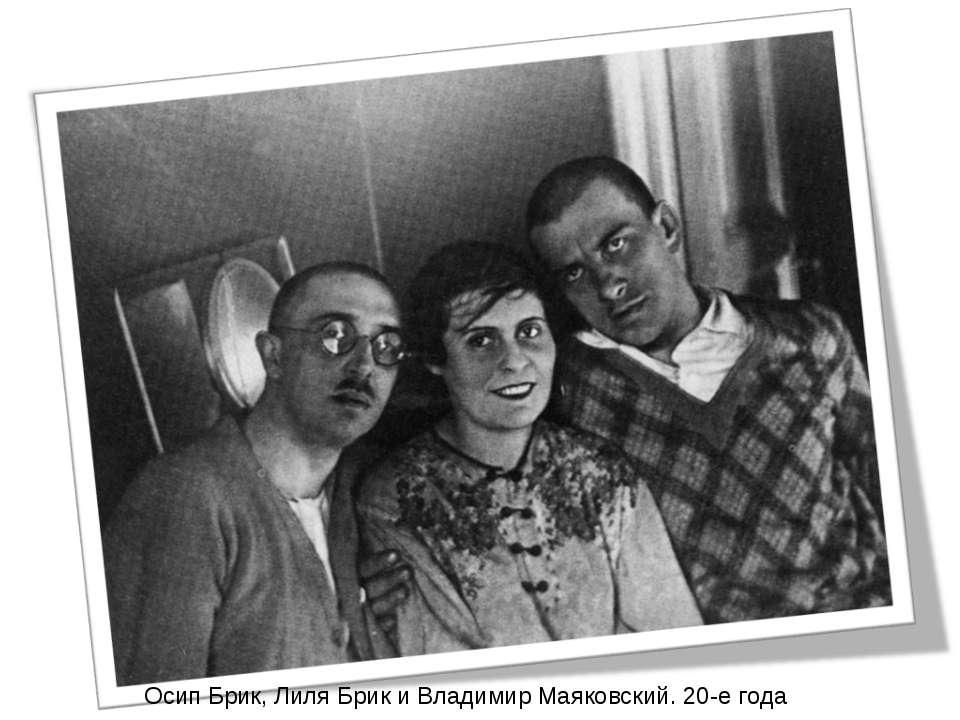 Осип Брик, Лиля Брик и Владимир Маяковский. 20-е года