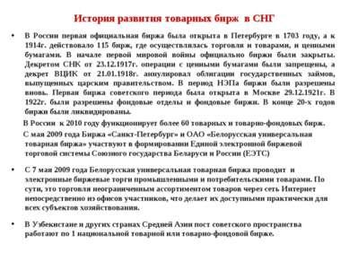 История развития товарных бирж в СНГ В России первая официальная биржа была о...