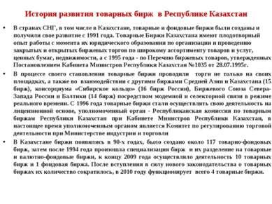 История развития товарных бирж в Республике Казахстан В странах СНГ, в том чи...
