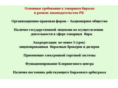 Основные требования к товарным биржам в рамках законодательства РК Организаци...